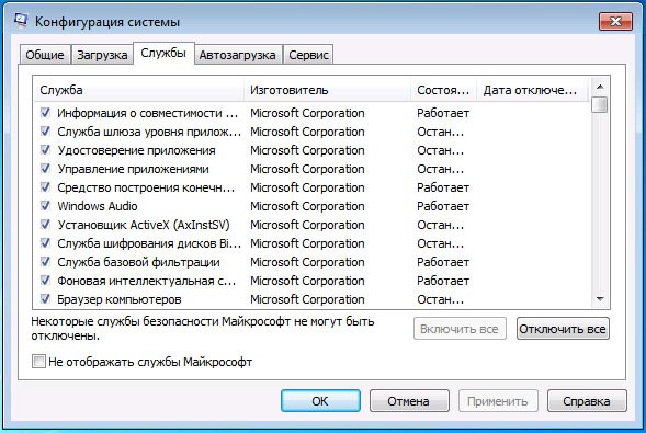 службы в msconfig windows 7