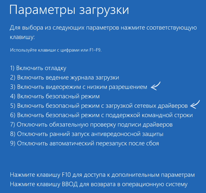 режим с низким разрешением экрана windows 10