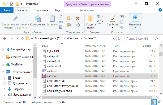 файл calc.exe в windows 10