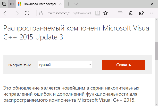 скачать visual c++ 2015 redistributable