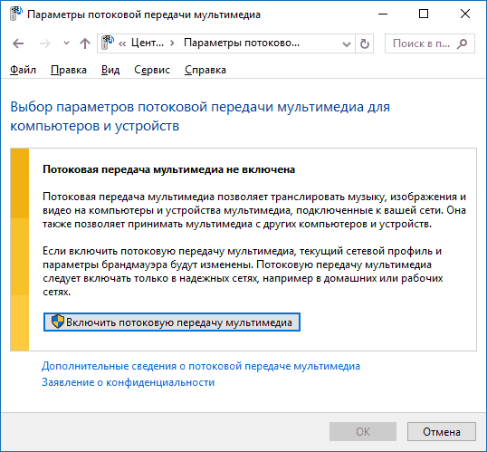 включить dlna сервер в windows 10
